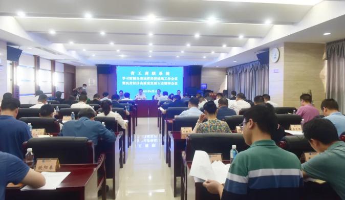 湖南省工商联传达省委会议精神大会.png